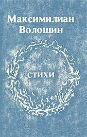 <b>Максимилиан Волошин</b>. <b>Стихи</b> — купить в интернет-магазине ...