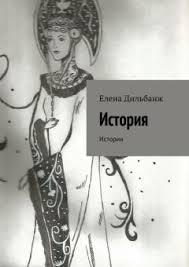 Елена Дильбанж - <b>История</b>. <b>Истории</b>