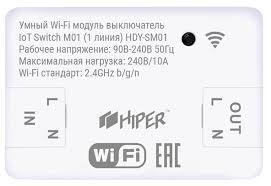 <b>Умный</b> встраиваемый <b>Wi</b>-<b>Fi модуль выключатель</b> HIPER IoT ...