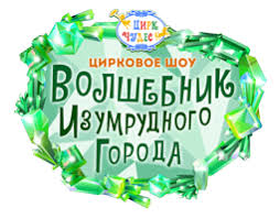 Цирк Чудес - Первый в России сетевой цирк. Официальный Сайт
