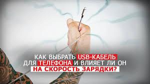 Как выбрать USB-<b>кабель</b> для телефона и влияет ли он на скорость