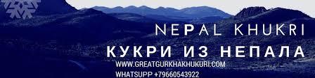Магазин Nepal <b>Knife</b> Khukri / <b>Ножи Кукри</b> | ВКонтакте