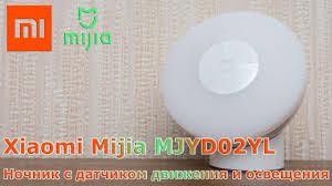 <b>Xiaomi</b> Mijia MJYD02YL - Автоматический <b>ночник</b> с датчиком ...