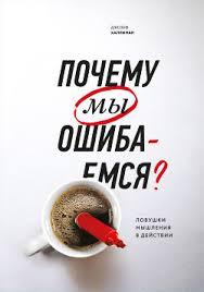 """Книга """"<b>Почему мы ошибаемся</b>. Ловушки мышления в действии ..."""