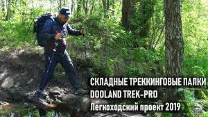 Складные треккинговые <b>палки</b> с алиэкспресса Dooland Trek-pro ...