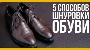 топ-5 способов шнуровки <b>обуви</b> [Якорь | Мужской канал] - YouTube