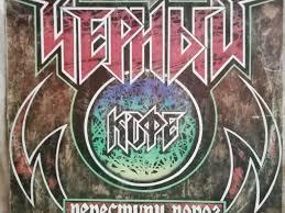 Пластинка – <b>Черный Кофе</b> – <b>Переступи</b> порог, 1987 (Мелодия ...