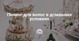 <b>Пилинг для волос</b> — www.wday.ru