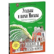 <b>Книга</b> «Усадьбы и парки Москвы. Раскраска-<b>путеводитель</b> ...