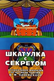 <b>Шкатулка с секретом</b> (1976) - мультфильм - информация о ...