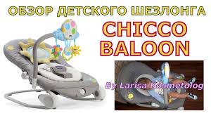 Обзор на детский <b>шезлонг</b> качели <b>Chicco</b> Baloon - YouTube