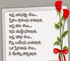 Heart Breaking Love Quotes In Telugu   Legendary Quotes : Telugu ... via Relatably.com