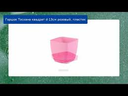 <b>Горшок Тоскана квадрат d-13см</b> розовый, пластик - YouTube