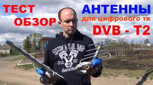 Тест - обзор эфирных <b>антенн</b> для приема цифрового телевидения.