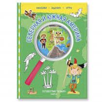<b>Книжка с наклейками</b>. Путешествие по миру 3. Северная и ...