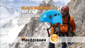 <b>Каска Black Diamond</b> 620206 Half Dome - YouTube