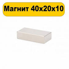 Купить <b>Неодимовый магнит прямоугольник 40х20х10</b> мм ...