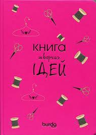 <b>Книга Burda</b>. Спецвыпуск. <b>Блокнот Книга</b> творчих ідей (рожевий ...