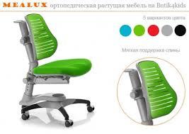 Детское компьютерное <b>кресло Mealux Comf-Pro</b> Oxford C3 ...