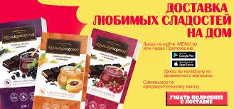Кондитерская фабрика «Коммунарка» - официальный сайт