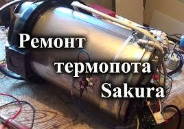 Ремонт <b>термопота</b> Sakura. Не включается. - YouTube