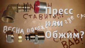 Прессовой или <b>обжимной</b> фитинг / Press or compression fitting ...