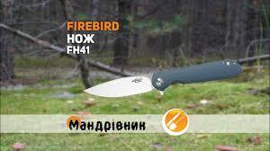 <b>Нож складной Firebird</b> FH41 - YouTube