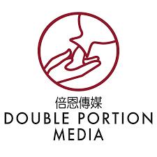 倍恩傳媒 Double Portion Media