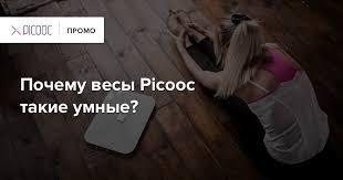 Почему <b>весы Picooc</b> такие <b>умные</b>? — Meduza