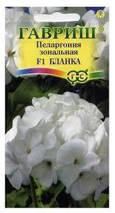 <b>Семена</b> Гавриш Пеларгония зональная <b>Бланка F1</b> 4 шт ...