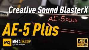 <b>Creative Sound</b> BlasterX AE-5 Plus обзор <b>звуковой карты</b> - YouTube