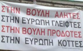 Αποτέλεσμα εικόνας για πολιτικοί αλήτες της συγκυβέρνησης ΣΥΡΙΖΑ-ΑΝΕΛ