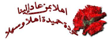 صور عن الغياب و تهنئة بسلامة العودة- حصريا على منتدى واحة الإسلام Images?q=tbn:ANd9GcQBj7ck5I9gzHxlrQXl-GMLKoannQsA9eRheMqqWsMhdUXSz06qrw