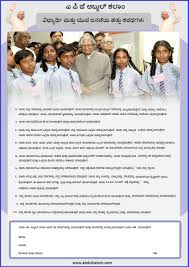 dr apj official website dr kalam speeches dr kalam 10 oath in kannada version