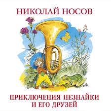 <b>Приключения Незнайки</b> и его друзей. <b>Книга</b> 1 - Аудиокнига ...