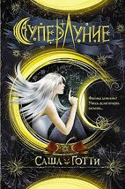 «<b>Суперлуние</b>» читать онлайн книгу автора Саша <b>Готти</b> на ...