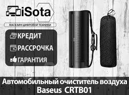 Автомобильный <b>очиститель воздуха Baseus</b> CRTB01 - iSota ...