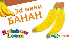 <b>3d</b> мини <b>БАНАН</b> из резинок Rainbow Loom Bands. Урок 367 ...