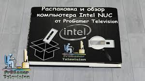Распаковка и обзор <b>компьютера Intel NUC</b> - YouTube