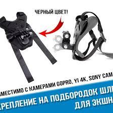 <b>Крепление на подбородок шлема</b> GoPro, Sony, Yi 4K – купить в ...