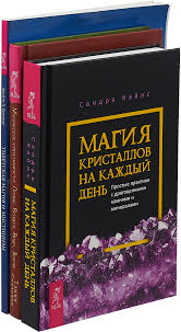 "<b>Книга</b> ""<b>Магия кристаллов</b>. Тибетская магия. Магические ..."
