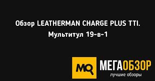 Обзор <b>LEATHERMAN CHARGE PLUS</b> TTI. <b>Мультитул</b> 19-в-1 ...