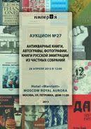 Букинистический аукцион №27 Антикварные книги, старинные ...