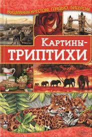 <b>Ирина Наниашвили</b>, Картины-триптихи – скачать pdf на ЛитРес