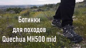 <b>Ботинки</b> для горных походов Декатлон Quechua MH500 - для ...