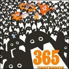 Купить книгу <b>365 пингвинов</b> в интернет магазине Читайка Киев ...