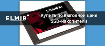 SSD <b>Kingston</b> - купить SSD-накопитель <b>Kingston</b> в Украине (Киев ...
