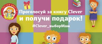 Мамы выбирают <b>книги</b> для весенней коллекции <b>Clever</b> ...