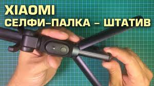 XIAOMI Selfie Stick – Селфи-Палка, <b>Мини</b>-<b>Штатив</b>, Bluetooth-пульт