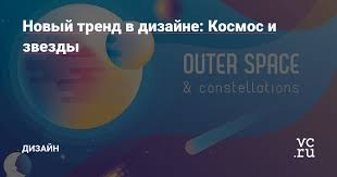 Новый тренд в дизайне: Космос и звезды — <b>Дизайн</b> на vc.ru